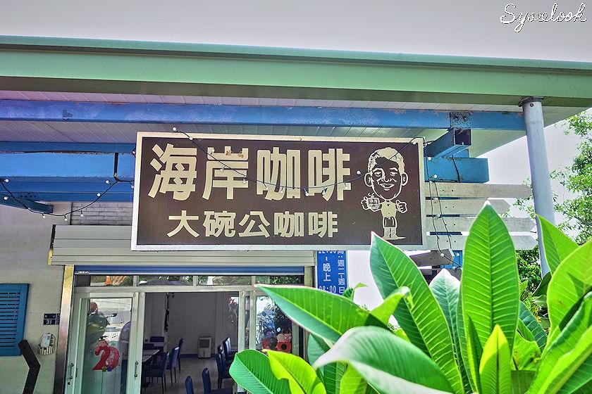 高雄海岸咖啡店-13.jpg