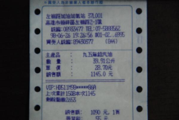 2009-07-03-省油-013.JPG