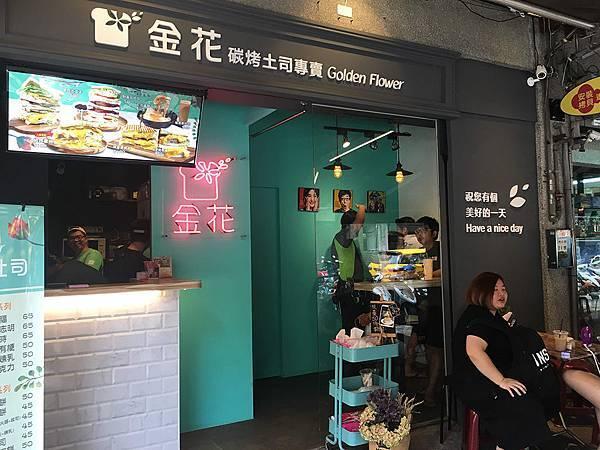 西門町-金花-炭烤土司-1.jpg