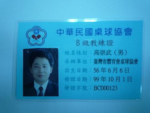 高崇武中華民國桌協教練證.jpg