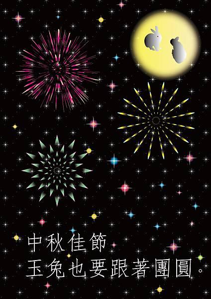 moon-festival-2.jpg