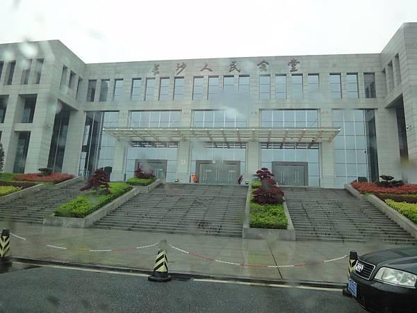 長沙人民大會堂.JPG