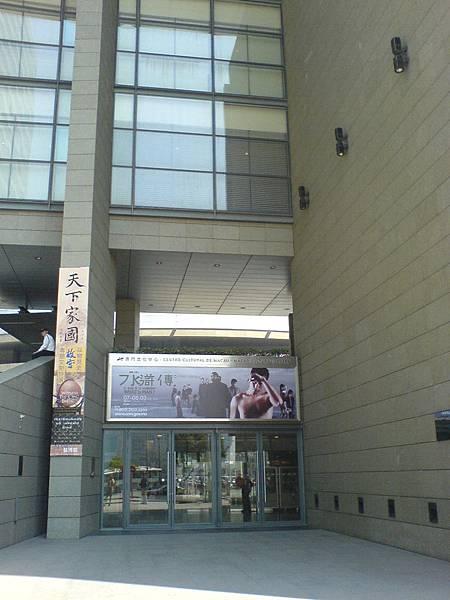 澳門文化中心crew入口.JPG