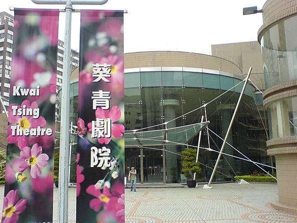 香港葵青劇院大門.JPG