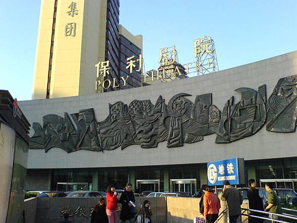 北京保利劇院.JPG
