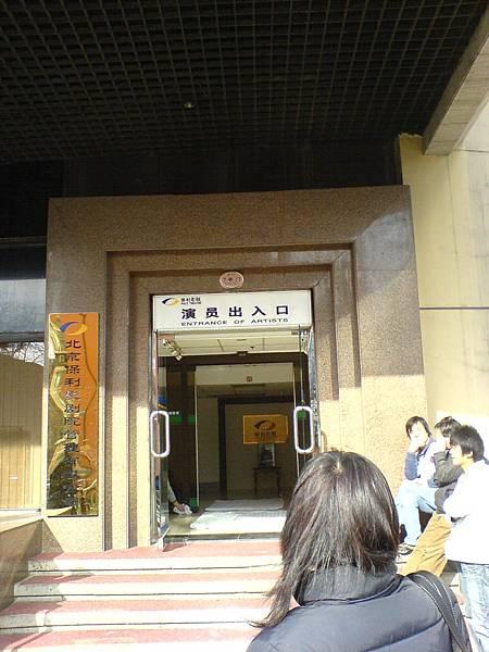 北京保利後台入口.JPG