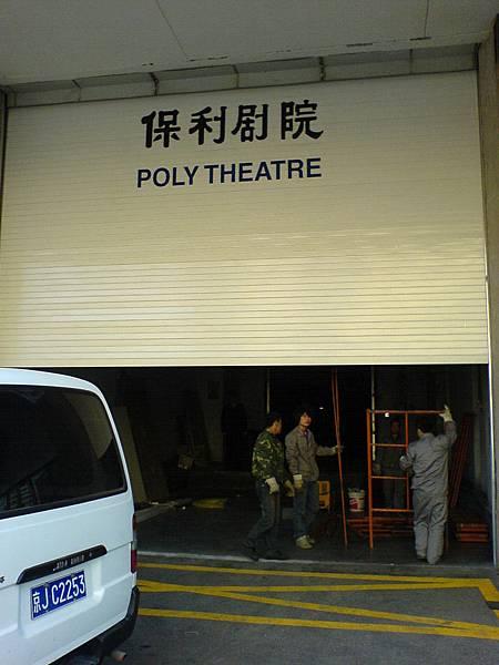北京保利劇院卸貨口.JPG