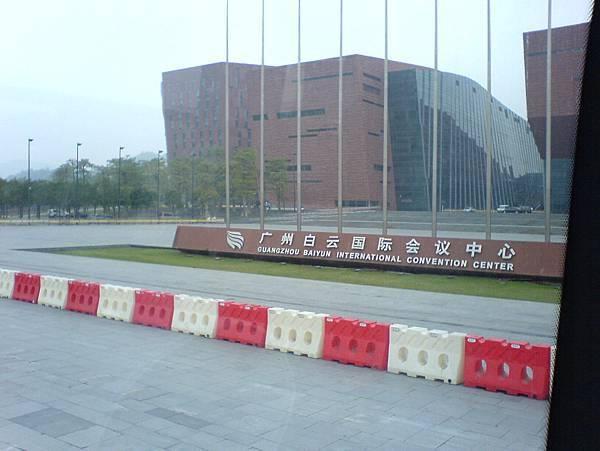 廣州白雲國際會議中心.JPG