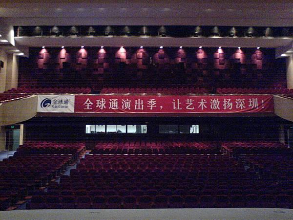 深圳大劇院觀眾席.JPG
