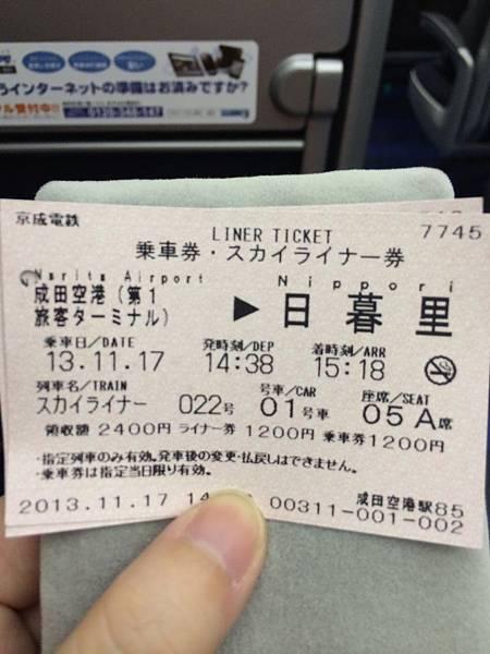 Keisei Skyliner6.JPG