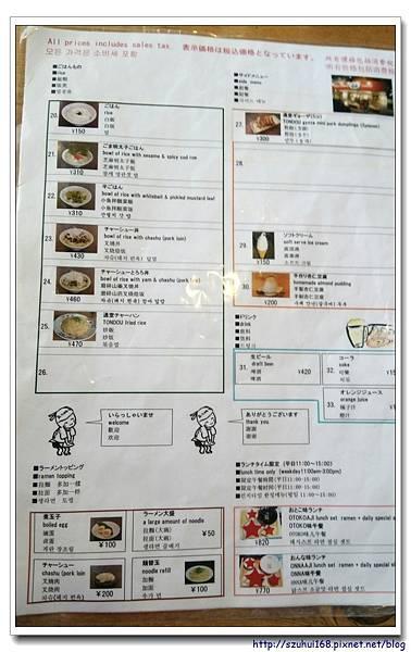 20170328通堂拉麵 -11.jpg