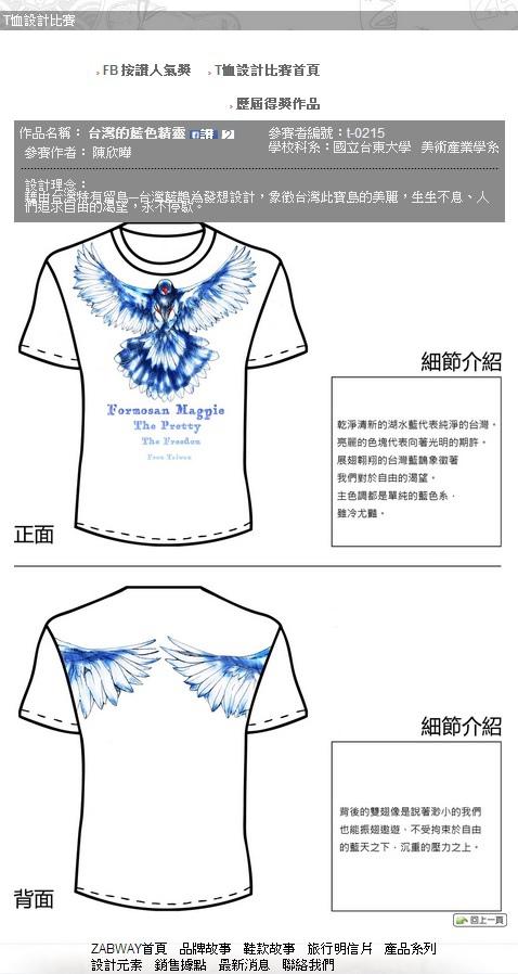 台灣的藍色精靈