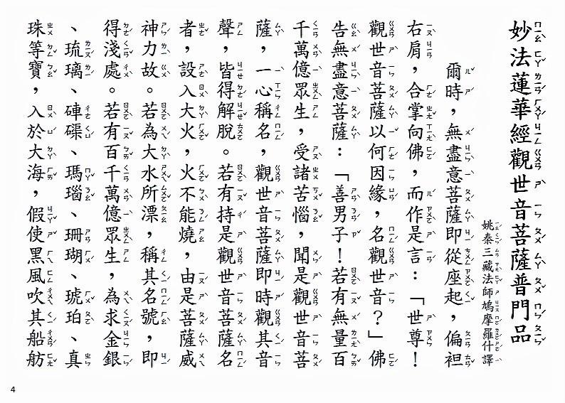 妙法 経 全文 蓮華 南無
