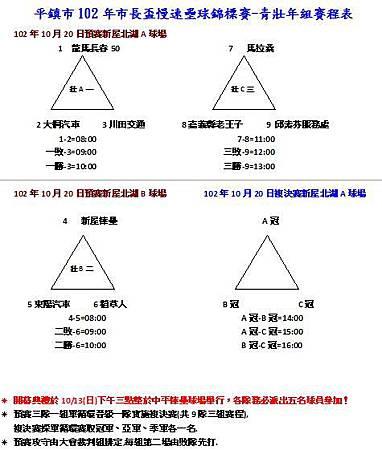 102平鎮市長盃青壯賽程表(修)