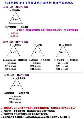 102平鎮市社會甲組賽程表1(修)