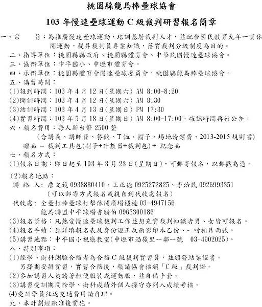 龍馬慢壘C級裁判研習簡章