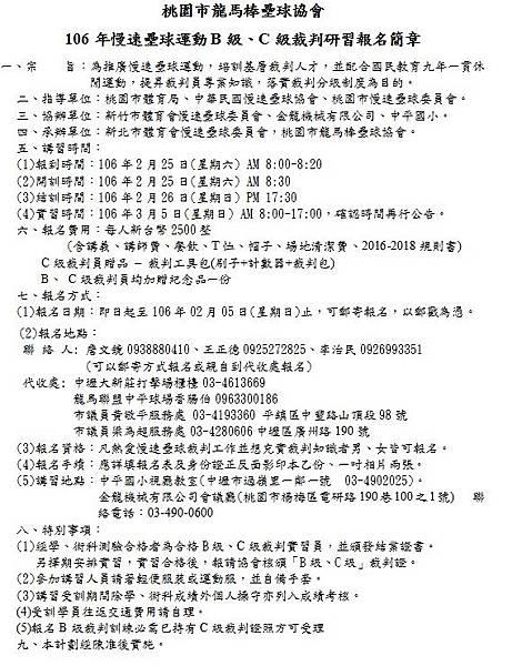 BC級裁判研習報名簡章.jpg