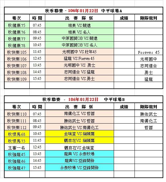 105秋季聯賽第十二週中平球場賽程表(0122).jpg