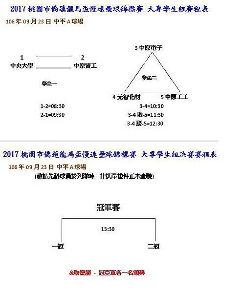 大專學生組賽程表.jpg