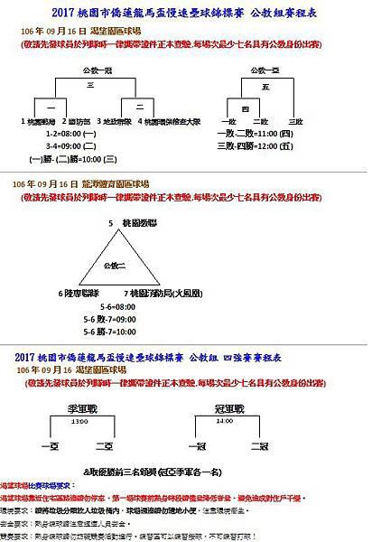 公教組賽程表-.jpg
