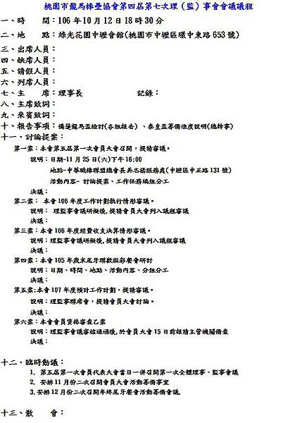 第四屆第七次理(監)事會會議議程.jpg