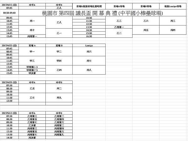 社會組場地配置一覽表.jpg