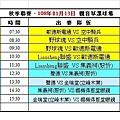 108冬季第一週觀音球場賽程表(0113).jpg