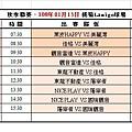 108冬季第一週桃猿球場賽程表(0113).jpg
