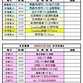 108冬季第二週中平球場賽程表(0120).jpg