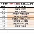 108冬季第三週桃猿球場賽程表(0127).jpg