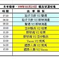 108冬季第三週觀音球場賽程表(0127).jpg