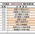 108冬季第二週觀音球場成績表(0120).jpg