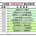 108冬季第五週觀音球場賽程表(0217).jpg