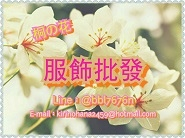 桐の花服飾批發.jpg