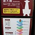 20110729通天閣難波甲子園 004.jpg