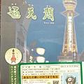 20110729通天閣難波甲子園 006.jpg