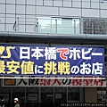 20110729通天閣難波甲子園 035.jpg