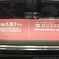 20110729通天閣難波甲子園 064.jpg