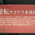 20110729通天閣難波甲子園 079.jpg
