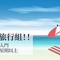 入門組_促銷.jpg