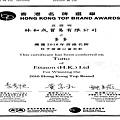 香港名牌大獎.tif
