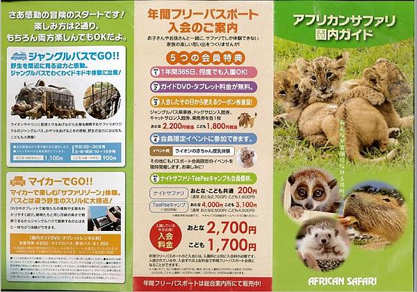 九州自然動物園DM