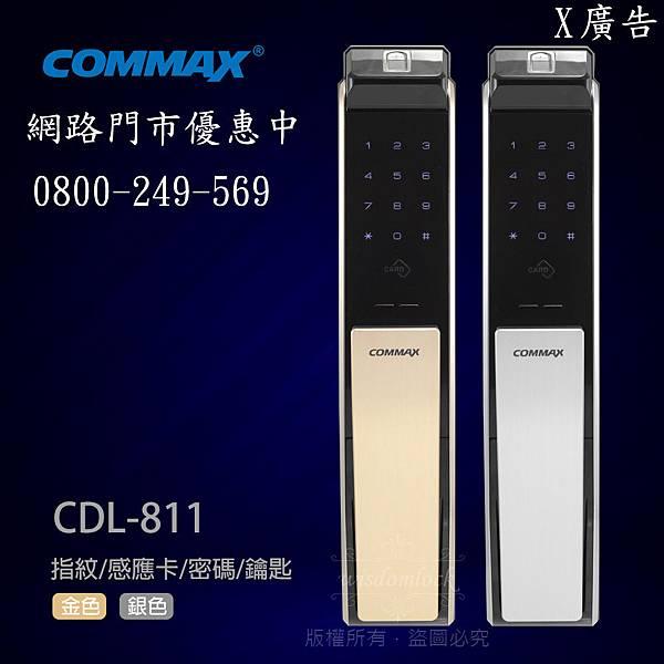 台南COMMAX電子鎖.jpg