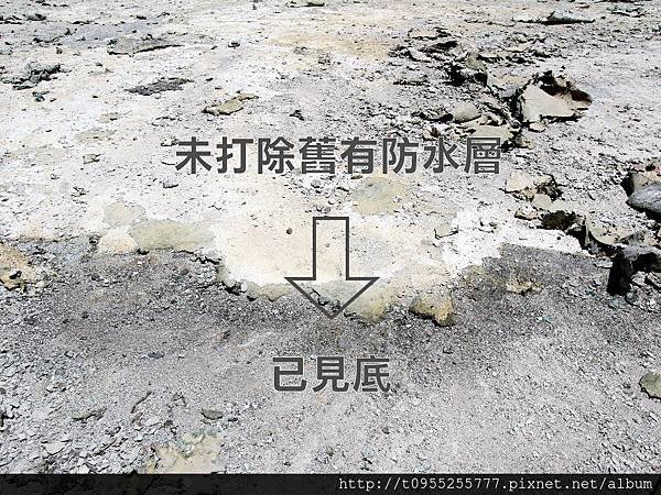 打除舊防水對比圖-01.jpg