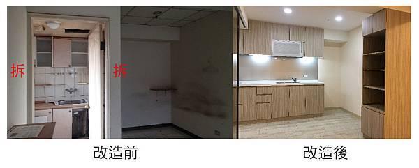 開放式廚房改造-01.jpg