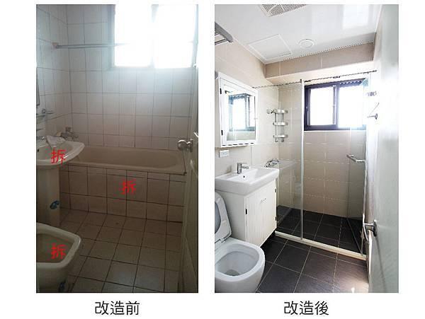 廁所改造-01.jpg