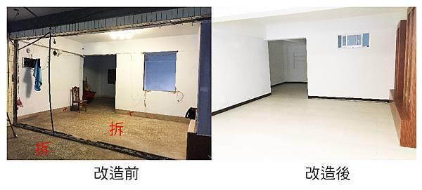 無障礙客廳改造-01.jpg