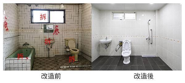 無障礙浴室改造-01.jpg