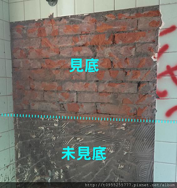 瓷磚拆除工程 見底與未見底.png