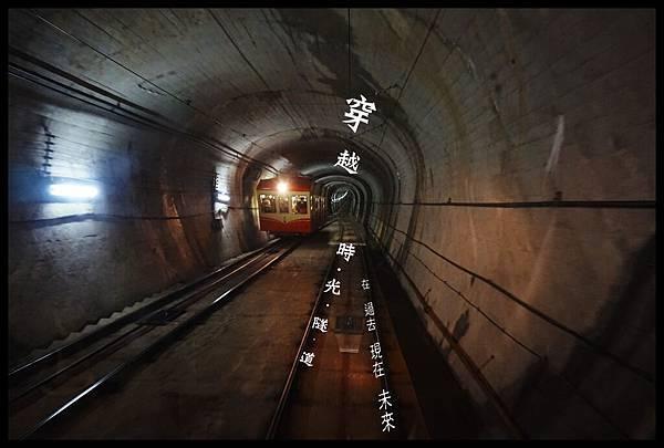穿越時光隧道as